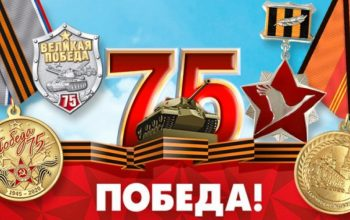 (En) HAPPY VICTORY DAY! Armenians in the Great Patriotic War: contribution and merit